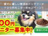 馬肉自然づくり100円モニターキャンペーン